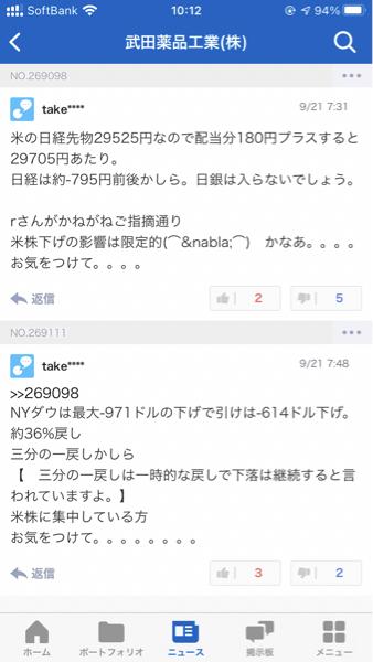 4502 - 武田薬品工業(株) 先週日経平均30000割れると予想してたやつおりゅー⁉️