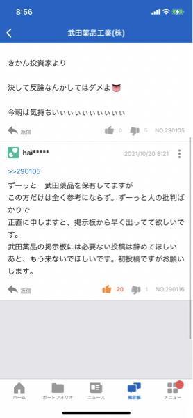 4502 - 武田薬品工業(株) ほんまに  ノンホルで売り煽りや買い煽りして  ハイテク株って言って  武田掲示板荒らしは  辞めろ