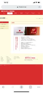 7947 - (株)エフピコ 子会社
