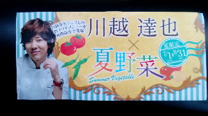 7918 - (株)ヴィア・ホールディングス 恥ずかしながら 初めてパステルいてきました(⌒-⌒; ) 川越シェフとのコラボメニュー食べてきちゃっ