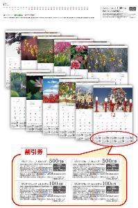 7918 - (株)ヴィア・ホールディングス 毎年、カレンダーを2本 買うけど、他の優待でも立派なカレンダーをいただく。 (ANA、大和証、松田産