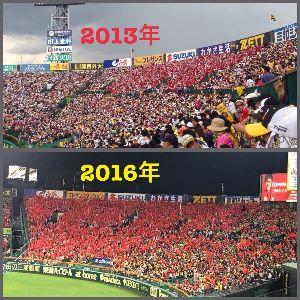 2016年8月14日(日) 阪神 vs 中日 21回戦 やばい。