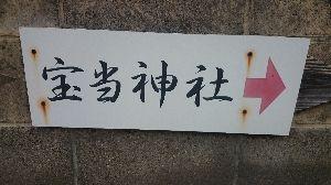 未年乙女座バツイチ男の独り言。 お参りすると宝くじがよく当たる高島に渡ってお参りして来ました🎵