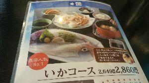 未年乙女座バツイチ男の独り言。 今日のお昼は呼子のイカを食べに❤  一眼レフで撮影したので写真サイズが大き過ぎてヤフーに蹴られました