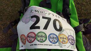 神奈川のロードバイク仲間募集 続けて・・・  日曜日は足柄ロングライドという大会に参加してきました。 http://ashigar