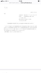 1726 - (株)ビーアールホールディングス 新技術