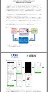 3630 - (株)電算システム LINE pay×電算システム  今ホットだよねぇ。