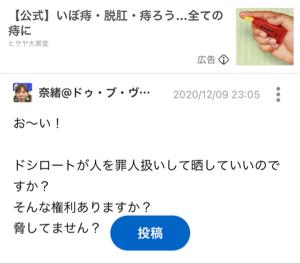 9973 - (株)小僧寿し ヤフーさん、わいホモやけど痔ちゃいますて!前も言いましたやん!! ホモ=痔でターゲット広告入れるアル