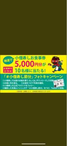 9973 - (株)小僧寿し センスいいわ笑