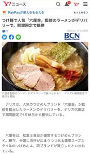 9973 - (株)小僧寿し ☀️Yahooニュース☀️  つけ麺で人気「六厘舎」監修のラーメンがデリバリーで、期間限定で提供