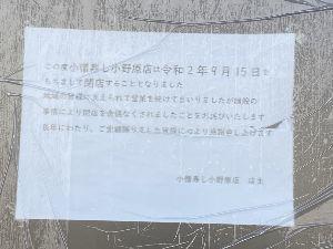 9973 - (株)小僧寿し 大阪府内の最後の小僧寿しついに閉店。  まぁ、大阪はスシロー・くら寿司共に大阪が地盤だからな~  そ