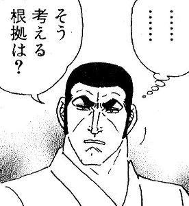 9973 - (株)小僧寿し 本当ですか?