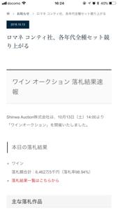 2437 - Shinwa Wise Holdings(株) ロマネコンティ凄いね!  6,462万5千円の落札価格  まだオークションの予定は沢山あるみたいです