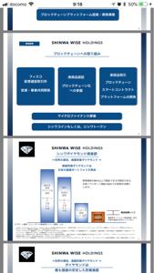 2437 - Shinwa Wise Holdings(株) シンワコインもしくは、シンワトークン!  フィスコから出るのか?