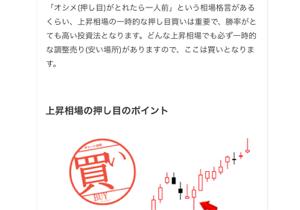 2437 - Shinwa Wise Holdings(株) AI分析!  オシメが取れたら一人前か?  序でに一皮むけたら大人