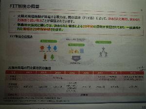 8957 - 東急リアル・エステート投資法人 インフラファンドのセミナーを好感(^_-)-☆