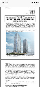 3231 - 野村不動産ホールディングス(株) マジで買うか悩んでる🐵✨