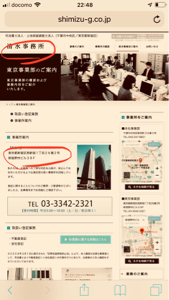 3231 - 野村不動産ホールディングス(株) ようじ「野村さん、大丈夫ですか?私が少し経営見ましょうか?」