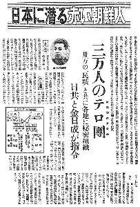 事件報道や宣伝の刷り込み危険の例 祖防隊】在日朝鮮人の非合法地下組織。      1950年1月より密入国者等の強制送還が行われること