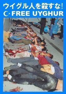 事件報道や宣伝の刷り込み危険の例 虐殺屋、侵略者にして抑圧者である中国共産党を殲滅せよ!!   人殺し、略奪屋の中国共産党を殲滅せよ!