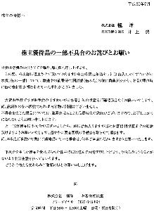 1301 - (株)極洋 株主優待品の一部不具合のお詫びとお願い