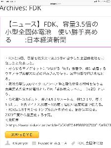 6955 - FDK(株) (^◇^)Iot関連銘柄になったFDK  期待してるお