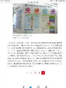 6955 - FDK(株) ほれ(*´꒳`*)ノ コレFDKの全固体電池の事書いた記事の一部 もう電池は交換するもの