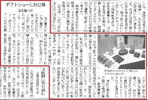 7903 - 名古屋木材(株) 新聞記事