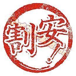 2228 - (株)シベール (*`艸´)ウシシシ