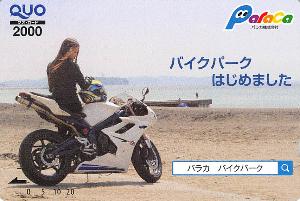 4809 - パラカ(株) 【 株主優待 到着 】 100株 2,000円クオカード -。