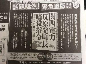 9508 - 九州電力(株) 何これ?小説じゃない所が空恐ろしいです。