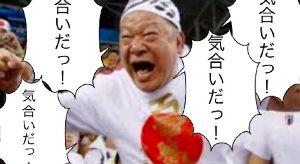 3328 - BEENOS(株) 【株は気合ヤ✌️】  コラ❗️もっと気合をいれて買いまくれ❗️ 株は気合ヤ^ ^  気合入れて買い上