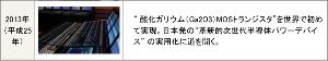 6768 - (株)タムラ製作所 ちなみに、タムラが発表したのは2013年。