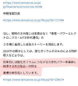 6768 - (株)タムラ製作所 行く末 こうなる