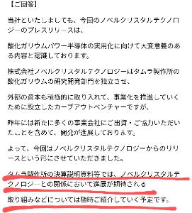 6768 - (株)タムラ製作所 ワイはちょっと システムソフトに興味シンシンで(笑)  タムラは、買い増ししましたか??  IRはん