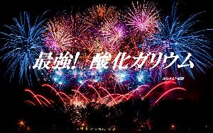 6768 - (株)タムラ製作所 最強!! (^_-)-☆