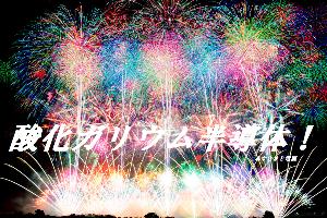 6768 - (株)タムラ製作所 ミカサさま skyfallさま koo*****さま わたしも特許情報プラットフォーム開きました。