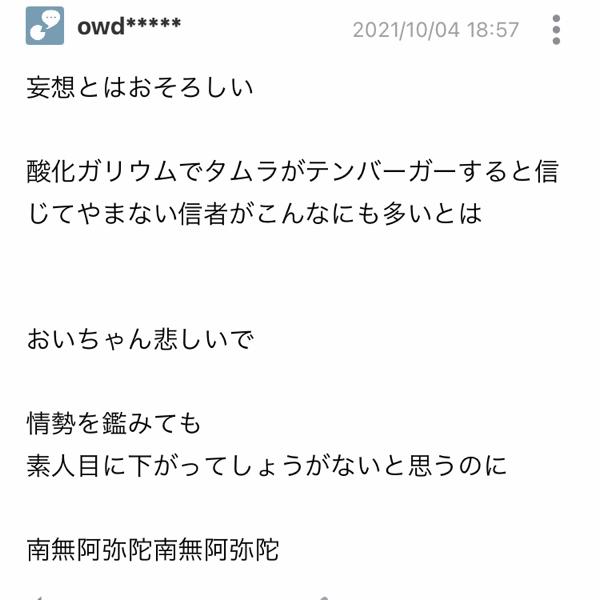 6768 - (株)タムラ製作所 なんか前にこんな事言ってた奴いるけどおいちゃん知ってる?w