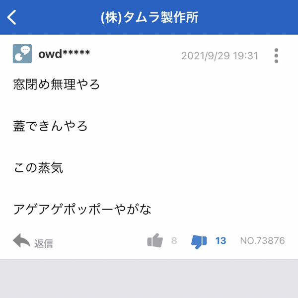 6768 - (株)タムラ製作所 おいちゃん明日からまたコレやれよ😁  じゃあのw