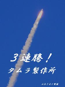 6768 - (株)タムラ製作所 ㊗️3連騰!!! がんばれ㈱タムラ製作所!!!