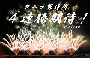 6768 - (株)タムラ製作所 明日、4連騰期待です!!!