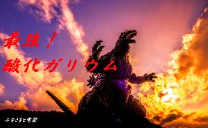 6768 - (株)タムラ製作所 4連騰期待! 最強!酸化ガリウム!! 今日もみなさまと一生懸命応援!!!