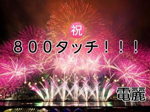 6768 - (株)タムラ製作所 800タッチ!!!