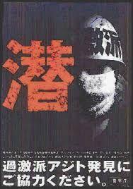 秘密保護法(独裁国家へ)→ 廃止活動継続中 (学者3千人、国際ペン・・) 極左過激派と言えば「日本赤軍」ですよね。1972年、日本赤軍はイスラエルのロッド空港を日本赤軍の奥平