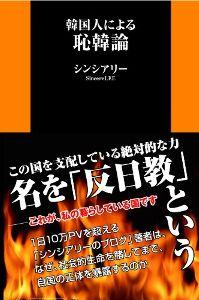 日本のワースト総理は誰ですか? 韓国人による恥韓論 (扶桑社新書) (2014/05/01) シンシアリー   内容紹介  この国を