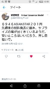 8946 - (株)ASIAN STAR 先日の子会社設立IRの他に、やはりネタはあるようだぜ(^-^)