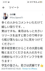 3775 - (株)ガイアックス タイミーの小川社長のコメントがヤバすぎる! 伊藤忠との業務提携、総額53億円の資金調達より、大きなリ