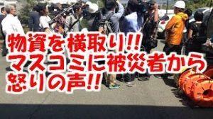 放送倫理 熊本地震被災者避難所で被災者に配られるべき弁当等を横取りしたフジテレビ。