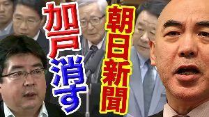 放送倫理 朝日新聞には倫理もヘッタクレも無いことが新たに証明されたな。