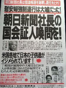 放送倫理 朝日新聞の責任は重大だ。